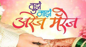 Marathi-Matrimony-before-arrange-marriage